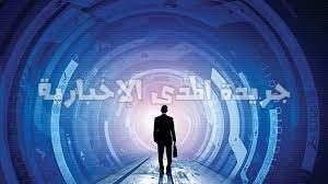 دراسة شاملة حول مستقبل الوظائف في مصر خلال الـ20 سنة القادمة